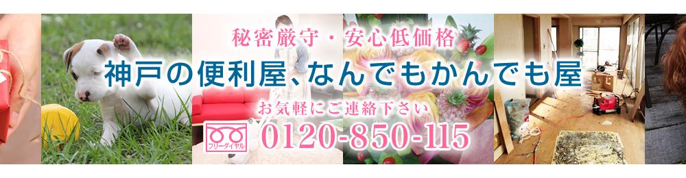 神戸の便利屋、なんでもかんでも屋